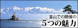 富山で開催の5つの魅力